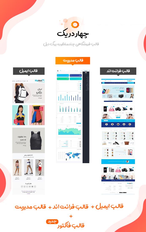 ویژگی های پوسته HTML فروشگاهی بیگ دیل