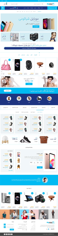 قالب مدیریت پوسته HTML فروشگاهی Bigdeal